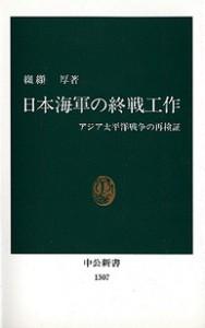 01_nihonkaigun