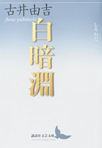 shirowada