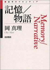 04_kiokumonogatari