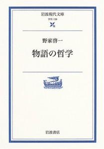 07_monogatari_no_tetsugaku